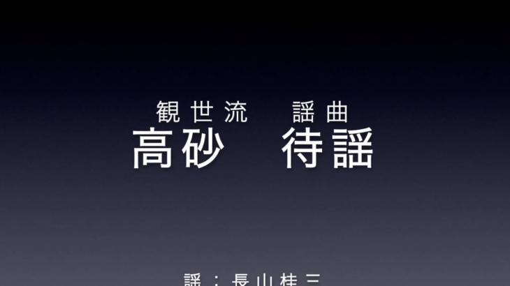 謡「高砂 待謡」桂三 2021