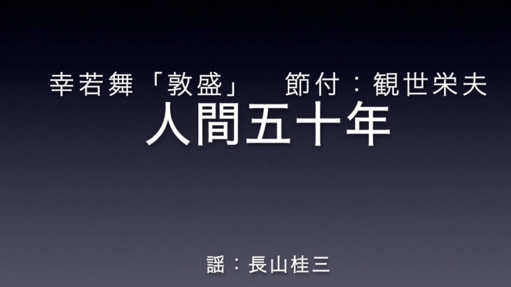 「人間五十年」節付:観世栄夫  謡:長山桂三
