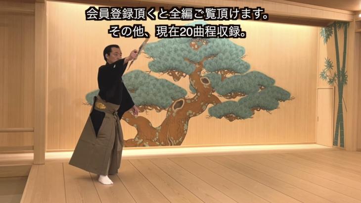 仕舞「清経クセ」(一部分)動画PR