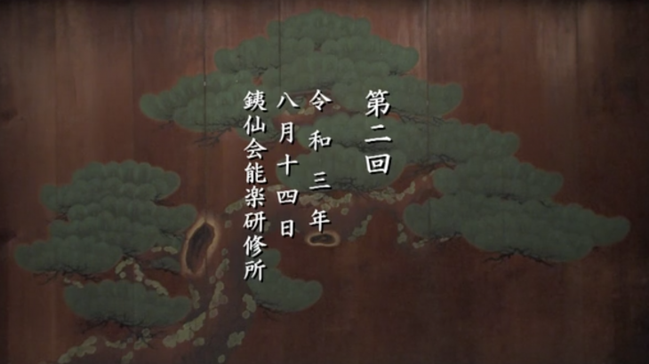 能公演 桂諷會―舞物十五番― 第二回公演 2021.8.14(2時間31分)