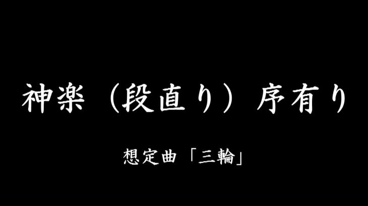舞物②「神楽」解説有り