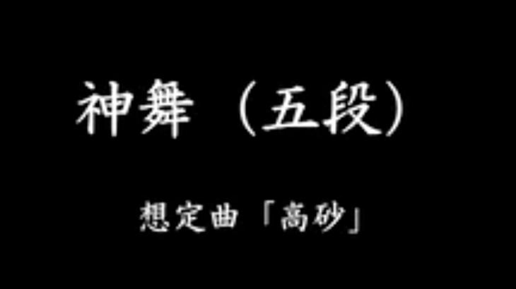 舞物③「神舞 五段」解説有り