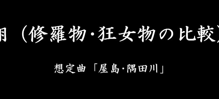 舞物④「翔」(修羅物・狂女物の比較)解説有り